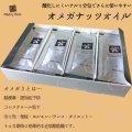 オメガ3 オメガナッツオイル【5g×32包入】