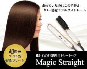 画像1: Magic Straight 【ME マジックストレート】
