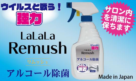【アルコール除菌スプレー】LaLaLaRemush(ラララリムッシュ)【強力除菌】