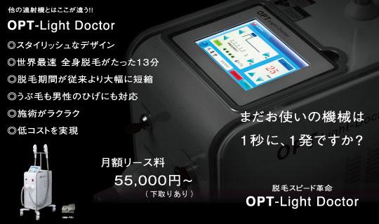 【業務用 光高速連射脱毛機】OPT-Light_Doctor(オプトライトドクター)【最新 最速 SHR脱毛】