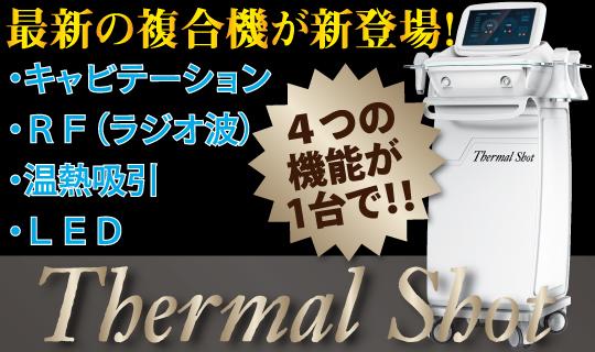 【【業務用複合美容機器】Thermal_Shot【1台4役・キャビテーション・RF・温熱吸引・LED】