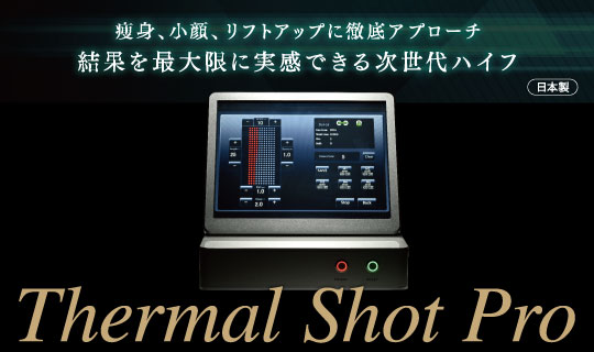 【業務用】Thermal_Shot_Pro (サーマルショットプロ)